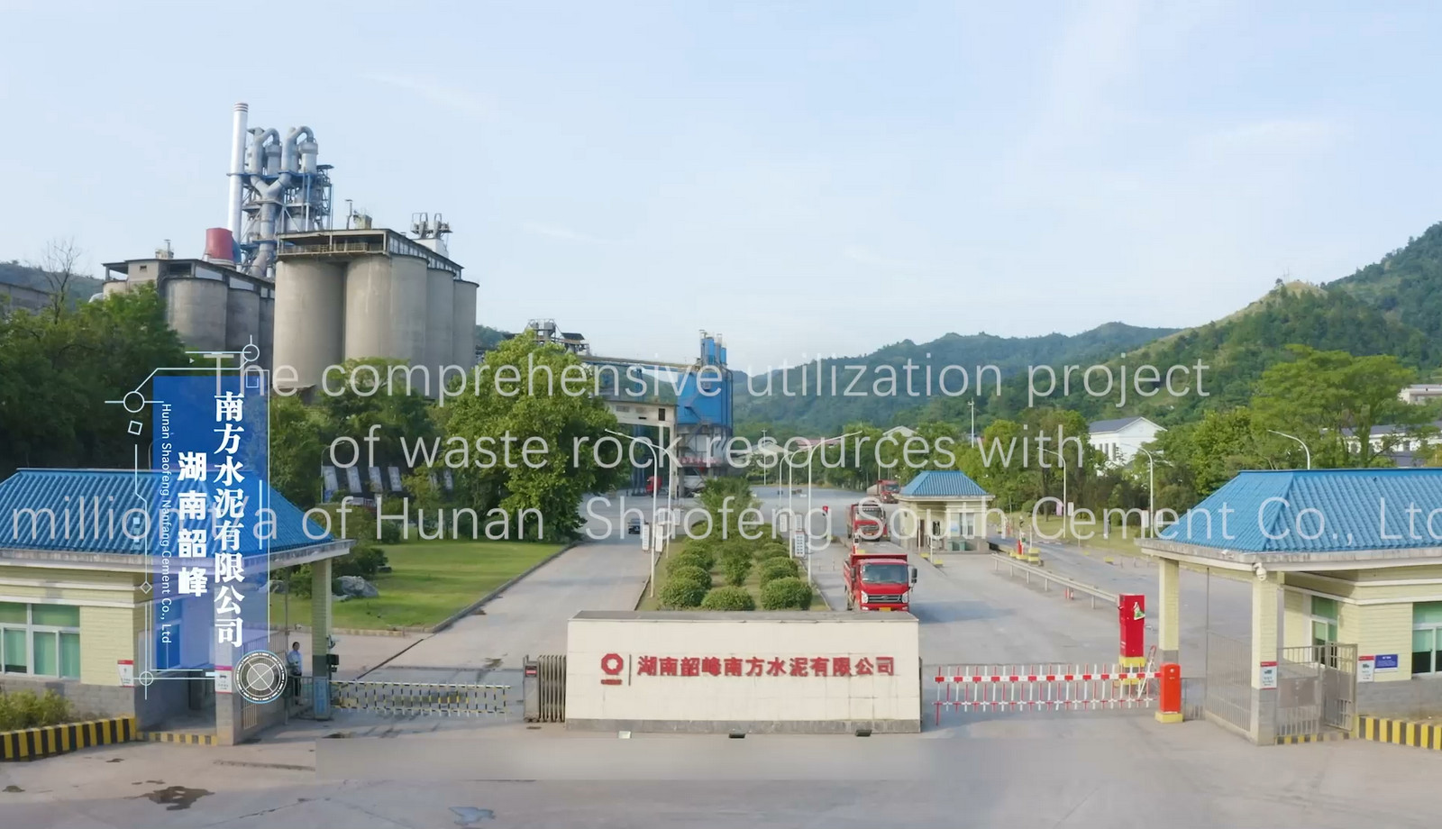 2 million t/a Project of Hunan Shaofeng South Cement